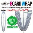TOOLS BOARD WRAP トゥールスボードラップ ロング用 ストッパータイプ / サーフボードカバー ロングボードケース サーフィン