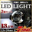 【2個セット】バイク フォグランプ led 照明のライトに 13.5w 12v 24v兼用 プロジェクタータイプ LEDライト トラック バックランプ LEDフォグランプ スポット光
