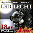 バイク フォグランプ led 照明のライトに 13.5w 12v 24v兼用 プロジェクタータイプ LEDライト トラック バックランプ LEDフォグランプ スポット光