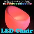 色鮮やかに光る LEDチェア 椅子 イス 16色 イルミネーション 屋外 屋内 防水 イベント照明 クリスマス ハロウィン クラブ バー パーティー プラスチック スツール リモコン