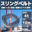 スリングベルト 10m 幅100mm 使用荷重4t ベルトスリング 繊維ベルト 吊りベルト クレーンベルト 帯ベルト 吊り上げ ナイロンスリング 建設機械 船舶 運搬作業 ポリエステル素材 土木 農林業 造船 牽引 板金塗装 吊る レッカー フレーム修正