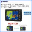 魚群探知機 魚探 HONDEX HDX-121 12.1型 600W 大画面 プロッター漁船 漁船 船舶用品 マリン GPS 省エネ カラー液晶