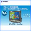 【1.5KW】魚群探知機 魚探 HONDEX HE-7301-Di-Bo 10.4型 1.5KW ワイド プロッター魚探 デジタル魚探 漁船 船舶用品 マリン GPS 省エネ カラー液晶 コンパクト 小型 シンプル 軽量