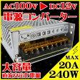 大容量電源 20A 100v→12v変換 コンバーター 作業灯を家庭用コンセント LEDテープ 5A以上 直流安定化電源 12v 20A MAX240W 100v led