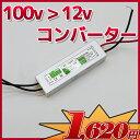 AC DCコンバーター AC→12v 0.83A(10w)変圧器 防水IP67 作業灯 led 100v
