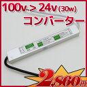 AC DCコンバーター AC→24v 1.25A(30w)変圧器 防水IP67