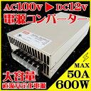 【大容量電源 50A】100v→12v変換 コンバーター ACアダプター コンバーター 作業灯 led 100v 家庭用コンセントでDC製品 5A以上 直流安定化電源 12v 50A MAX600W