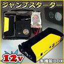 【ジャンプスターター】カーエンジンスターター モバイルバッテリー 大容量 マルチチャージャー 充電器 多機能 12V 空気圧縮機 11000mAh LED照明 USB出力ボード