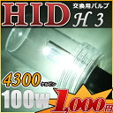 H3 バーナー 100w HID作業灯 サーチライト用 交換...