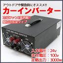 【送料無料】【定格:3000w】家電製品が使えるカーインバーターのご紹介です。