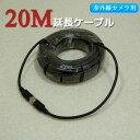 モニター・バックカメラ用20m(メートル)延長ケーブル(ソケット式)