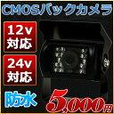 CMOS搭載 バックカメラ 12v/24v兼用 防水(IP6...