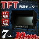 7inch TFT液晶モニター 12v/24v兼用 船・トラック設置可能 4画面モニタリング可能!! バックモニター トラック