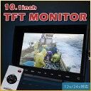 10.1inch TFT液晶モニター 12v 24v 船・トラック設置可能 バックモニター トラック 24v車 バス ダンプ