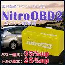 ニトロOBD2 ガソリン車専用 パワー・トルク性能向上 欧米で大人気のNitroOBD2 取付簡単