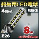 4個セット E26口金 漁船船舶 室内 LED電球 12v 24v 8w 極性なし 6000k ブラック 漁船 室内灯 作業灯 船 ボート