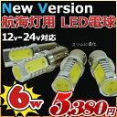 【スリム型】4本セット LED 航海灯 電球 6w 12v/24v兼用 6000k げん灯 マスト灯 LED電球