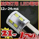 高出力タイプ 航海灯 LED電球 21w 12v/24v兼用 6000k げん灯 マスト灯 LED航海灯