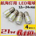 【4本セット】高出力タイプ 航海灯 LED電球 21w 12v/24v兼用 6000k げん灯 マスト灯 LED航海灯