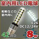 E26口金 漁船船舶 室内 LED電球 12v 24v 8w 極性なし 6000k ブラック 漁船 室内灯 作業灯 船 ボート