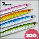 【楽天スーパーSALE!】2個セット メタルジグ 200g ジギング ショアジギング ジグ ルアー 釣り用品