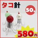 3個セット タコ針 はり タコ釣り ルアー 通販 仕掛け 50g 3色 白 緑 赤