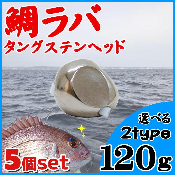 5個セットタイラバ用タングステンヘッド120g鯛カブラ交換用スペアルアーフィッシング用品真鯛青物底物
