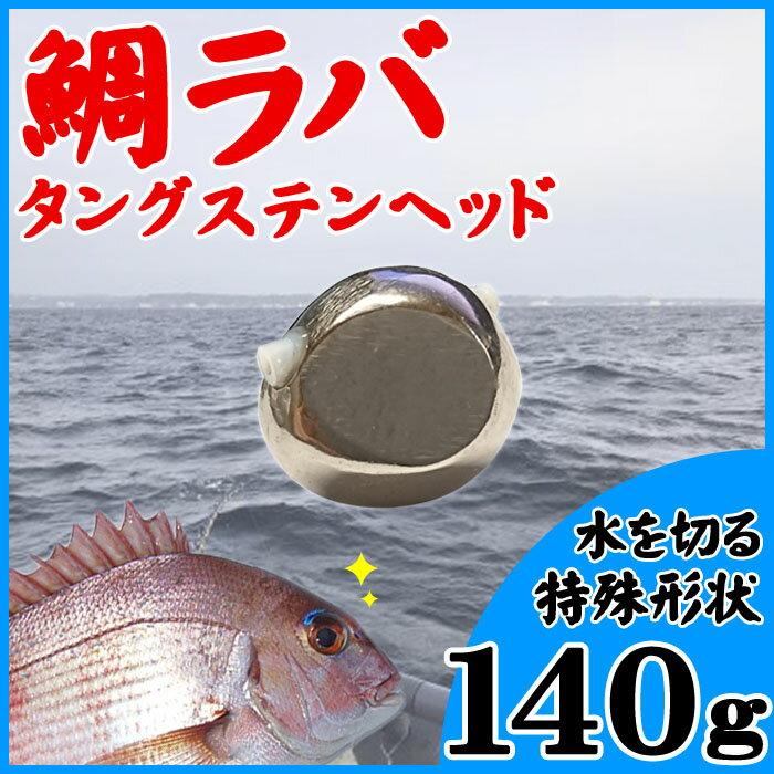 タイラバ用タングステン鯛ラバヘッド140g1個鯛カブラ交換用スペアルアージグフィッシング用品真鯛青物