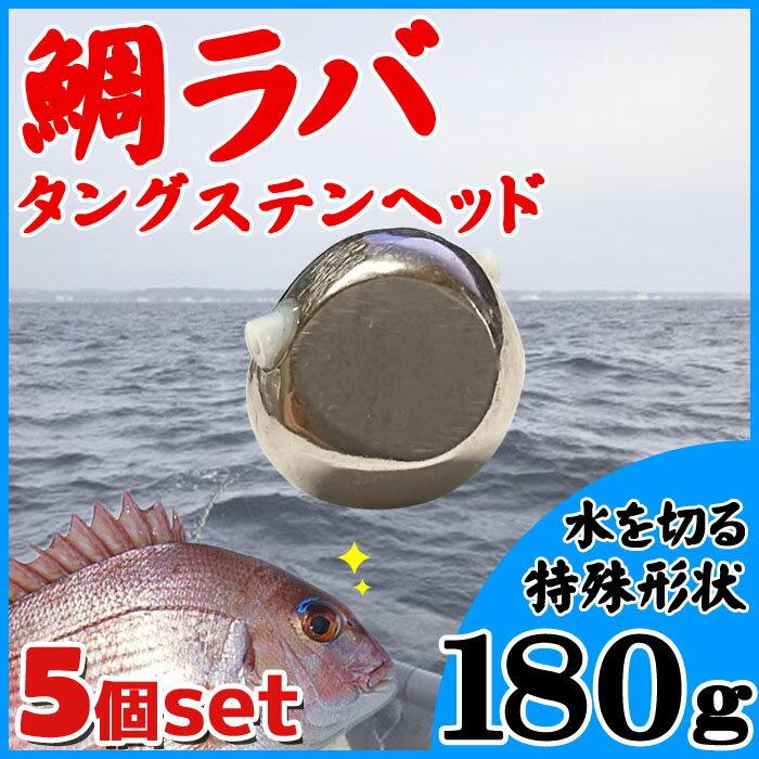 タイラバ用タングステン鯛ラバヘッド180g5個セット鯛カブラタイラバセット交換用スペアルアーフィッシ