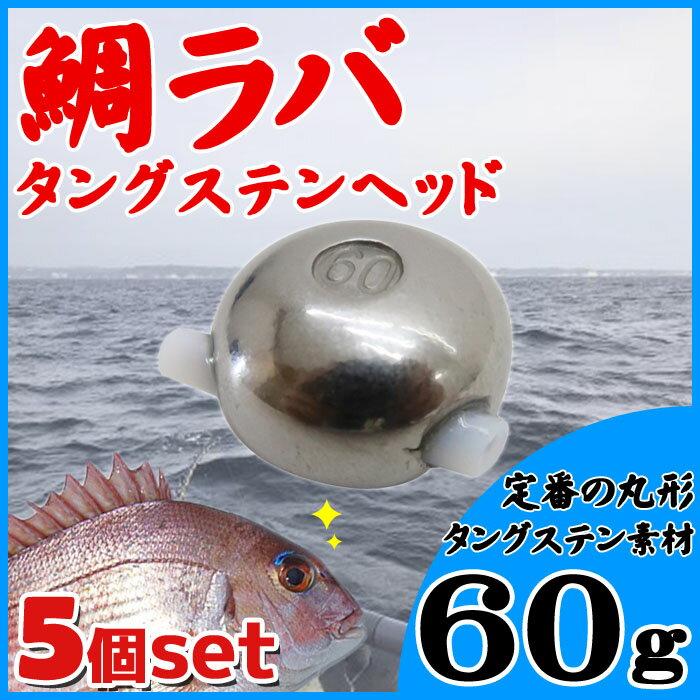 5個セットタイラバ用タングステンヘッド60g鯛カブラ交換用スペアルアーフィッシング用品真鯛青物底物に
