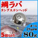 【5個セット】タイラバ用 タングステン ヘッド 80g 鯛カブラ 交換用 スペア ルアー フィッシン