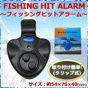 フィッシングヒットアラーム フィッシングセンサー アタリセンサー 1000円ぽっきり 釣り具 釣り fish bite alarm アラーム鯉 イカ 海 川 マリン用品 コンパクト クリップ式