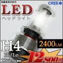【1年保証】 LEDヘッドライト H4 /Hi-Lo切り替え 2400lm CREE led h4 一体型 次世代 ヘッドランプ コントローラー不要 CREE社 車 正規品 6000k 12v/24v