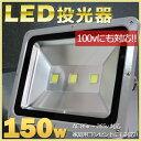 超強力 LED投光器 作業灯 150w 100v 6000k...