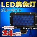 マリン商店 オリジナル ブルーライト LED 集魚灯 作業灯 拡散 一般白熱電球24w相当 ワークライト 3000LM 12v-24v兼用 デッキライト 広角タイプ