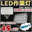 【4個セット】 超拡散タイプ LED 作業灯 広角 45w 3200lm ノイズレス 12v 24v 集魚灯 led ワークライト LED投光器 拡散範囲最高クラス