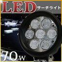 【6ヶ月間保証】スポット&拡散混合タイプ LED サーチライト 70w CREE 7000LM 12v 24v兼用 LED作業灯 サーチライト LED 集魚灯 船舶ライト 船舶サーチライト 作業灯