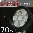 船舶用 LED サーチライト 強力 12v 24v 兼用 拡散タイプ 70w 7000LM CREEチップ 船舶用 サーチライト 投光器 広角 LED作業灯 LED 集魚灯 船舶ライト 照明 作業灯