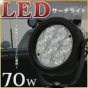 【6ヶ月間保証】船舶 拡散 広角 LEDサーチライト 70w 7000LM CREEチップ 12v/24v兼用 LED作業灯 LED 集魚灯 船舶ライト 船舶 作業灯