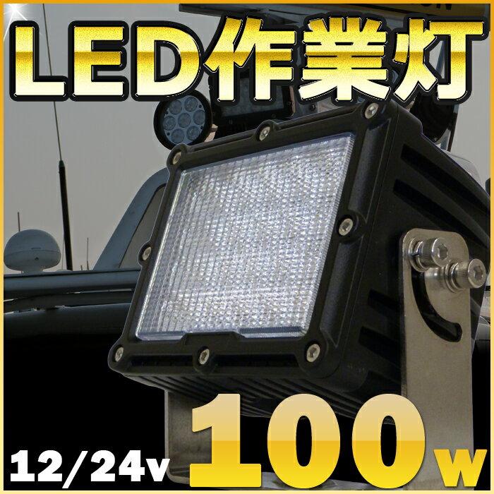 ハイパワータイプ LED作業灯 100w 12v-24v兼用 LED投光器 作業照明 照度…...:marineshop:10000560