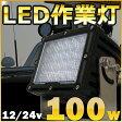 ハイパワータイプ LED作業灯 100w 12v-24v兼用 LED投光器 作業照明 照度/拡散範囲最高クラス led ワークライト 80w