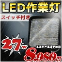 【ON/OFFスイッチ付き】船舶や屋外作業に使える LED作業灯 27w 2025Lm 拡散タイプ 12v
