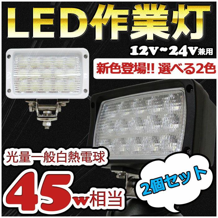 2個セット 超拡散タイプ LEDワークライト 作業灯 45w 3200lm ノイズレス 12v 24v 広角 集魚灯 LED投光器 拡散範囲最高クラス led ワークライト 軽トラ