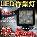 【2個セット】トラックや車のバックランプに LED作業灯 12w LEDライト 12v 24v 拡散 広角