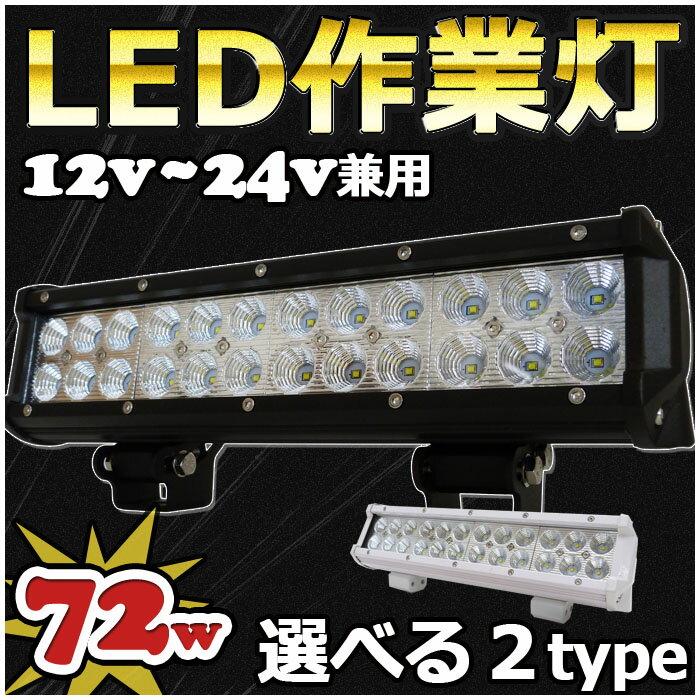 LED 作業灯 広角 集魚灯 12v 24v 72w 5000lm ノイズレス ワークライ…...:marineshop:10000582