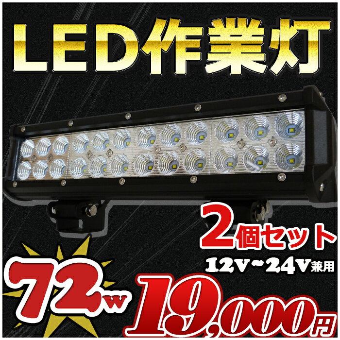 作業灯 LED 2個セット 拡散範囲が絶妙 集魚灯 cree 72w 5000lm ノイズ…...:marineshop:10000608