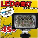 LED作業灯 拡散タイプ 45w ワークライト LEDライト 12v 24v