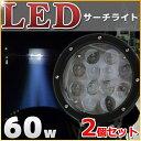 【6ヶ月間保証】2個セット LED サーチライト 60w ブラック LED作業灯 LEDライト 集魚灯 船舶 ライト 12v 24v メガスポット 5100LM...
