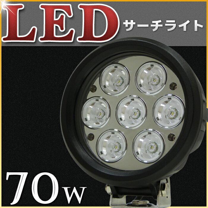 狭角 LED サーチライト LEDライト 12v 24v 70w CREEチップ 7000lm LED 作業灯 船舶用品 船舶ライト 長距離照射 80w