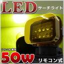 【イエロー光】リモコン式 LED サーチライト 50w 12v 24v 黄色 360度首振り可能 LED作業灯 船舶 重機 漁船 サーチライト led 照明